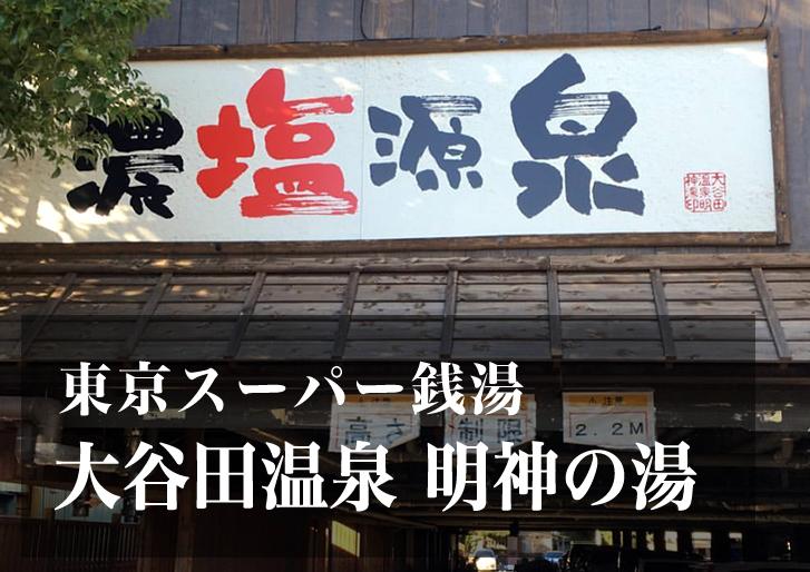 スーパー銭湯 東京 大谷田温泉明神の湯 日帰り温泉