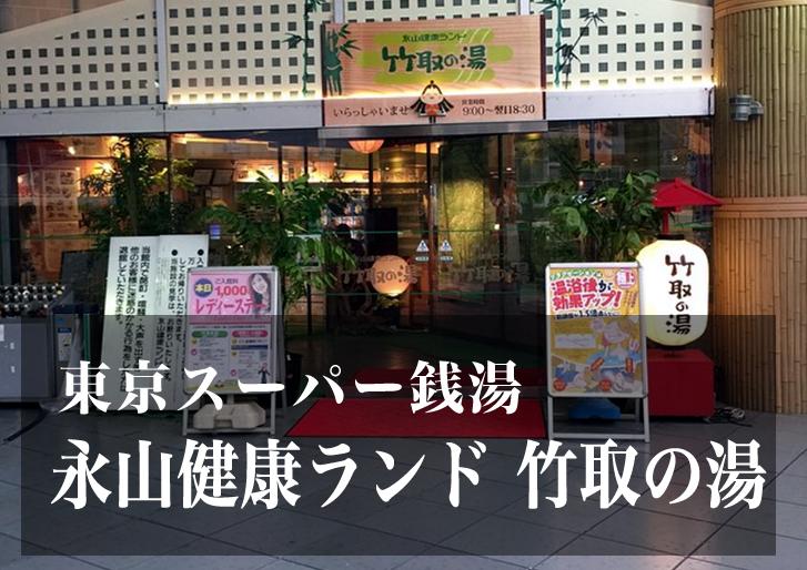 スーパー銭湯 東京 永山健康ランド竹取の湯 日帰り温泉