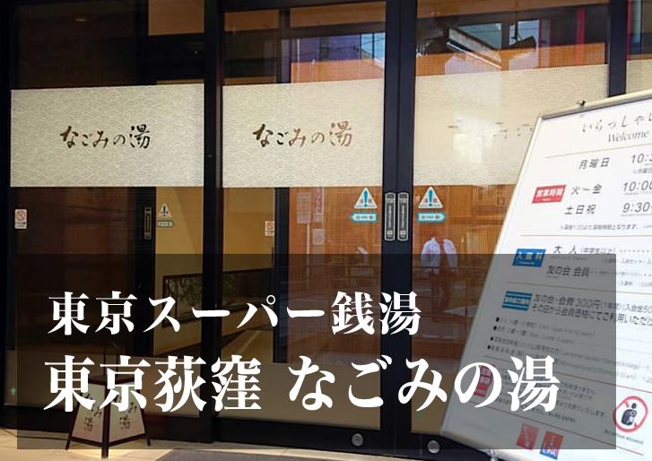 スーパー銭湯 東京 東京荻窪天然温泉なごみの湯 日帰り温泉