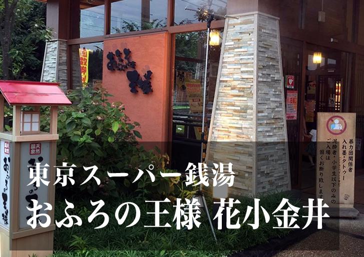 スーパー銭湯 東京 おふろの王様花小金井店 日帰り温泉