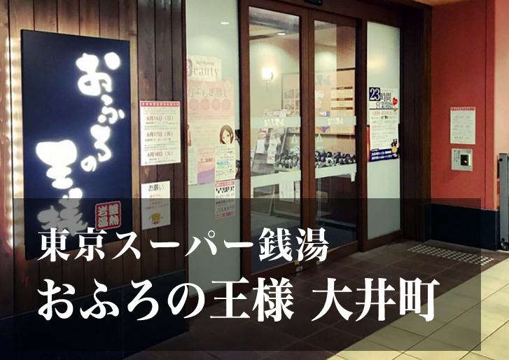 スーパー銭湯 東京 おふろの王様大井町店 日帰り温泉