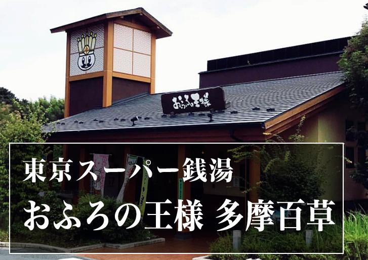 スーパー銭湯 東京 おふろの王様多摩百草店 日帰り温泉