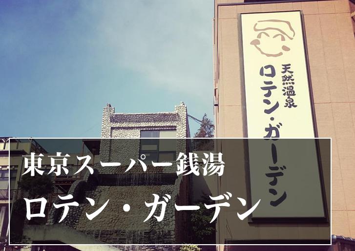 スーパー銭湯 東京 天然温泉ロテン・ガーデン 日帰り温泉