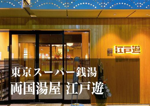スーパー銭湯 東京 両国湯屋江戸遊 日帰り温泉