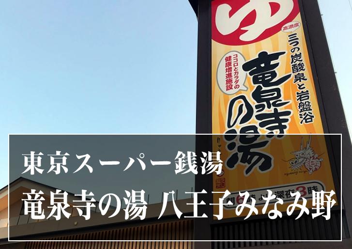 スーパー銭湯 東京 竜泉寺の湯八王子みなみ野店 日帰り温泉