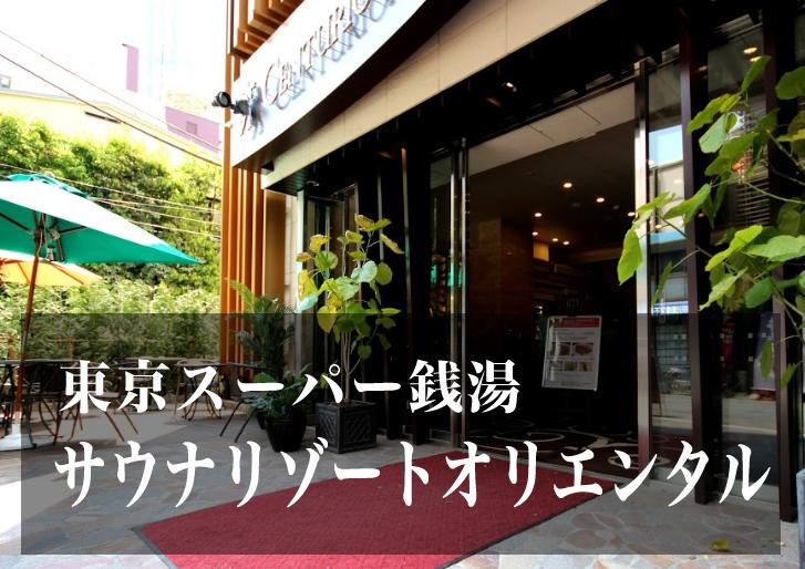 スーパー銭湯 東京 サウナリゾートオリエンタル 日帰り温泉