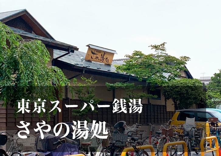 スーパー銭湯 東京 東京前野原温泉さやの湯処 日帰り温泉