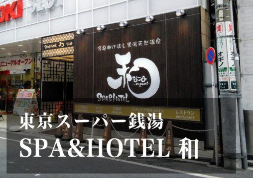 スーパー銭湯 東京 SPA HOTEL 和 なごみ 日帰り温泉