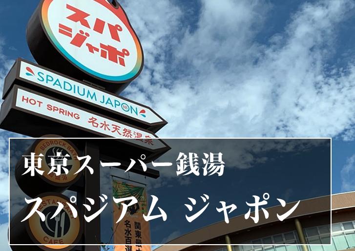 スーパー銭湯 東京 スパジアムジャポン 日帰り温泉
