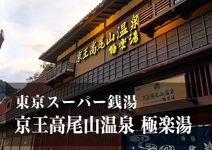 スーパー銭湯 東京 京王高尾山温泉極楽湯 日帰り温泉