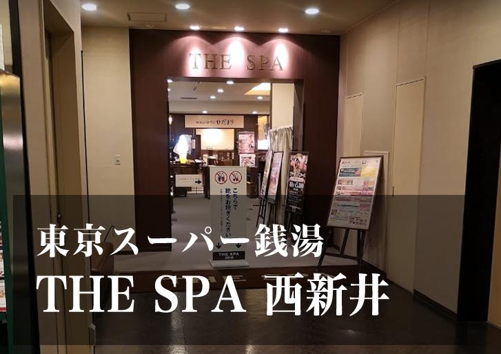 スーパー銭湯 東京 THE SPA 西新井 日帰り温泉