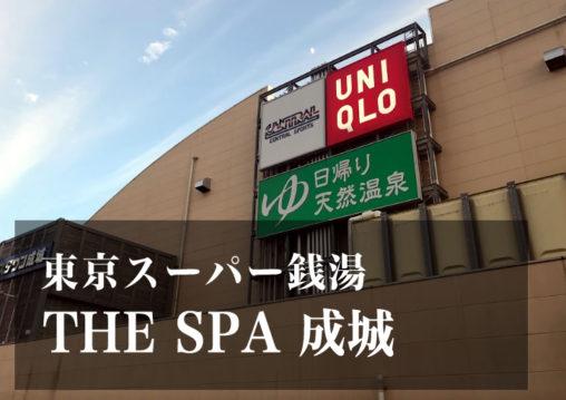 スーパー銭湯 東京 THE SPA 成城 日帰り温泉
