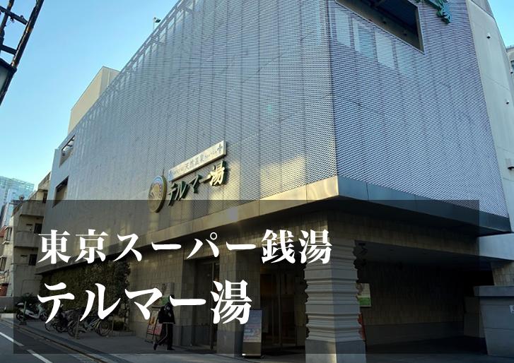 スーパー銭湯 東京 テルマー湯 日帰り温泉
