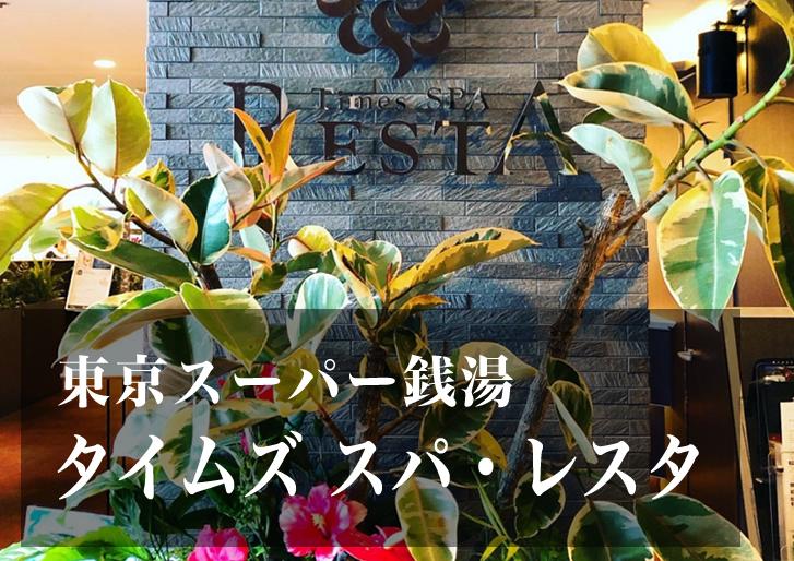 スーパー銭湯 東京 タイムズスパ・レスタ 日帰り温泉