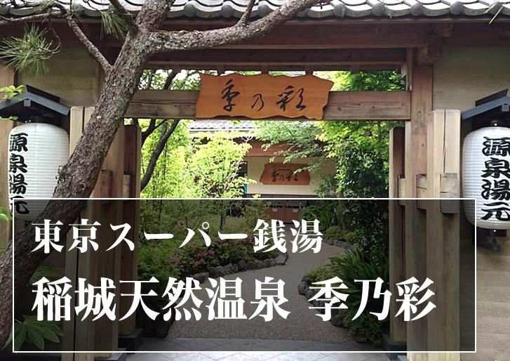 スーパー銭湯 東京 稲城天然温泉季乃彩 日帰り温泉