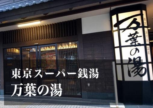 スーパー銭湯 東京東京・湯河原温泉万葉の湯 日帰り温泉