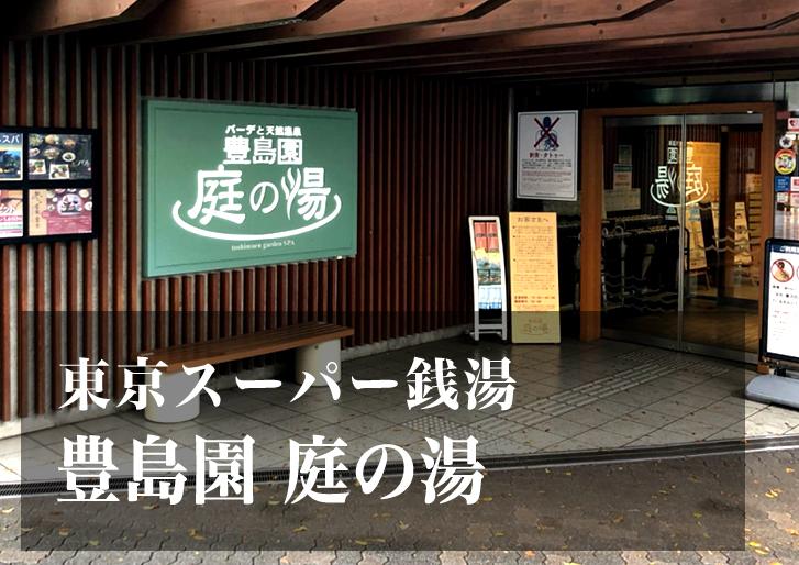 スーパー銭湯 東京 豊島園庭の湯 日帰り温泉