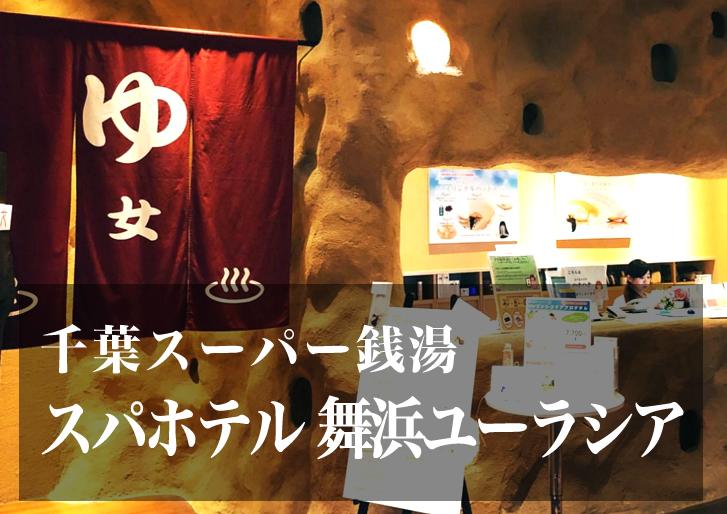 スーパー銭湯 千葉 スパ&ホテル 舞浜ユーラシア 日帰り温泉