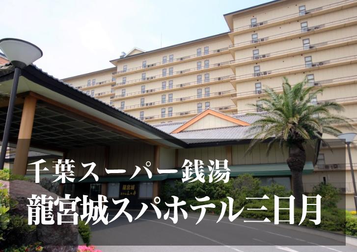 スーパー銭湯 千葉 龍宮城スパホテル三日月 日帰り温泉
