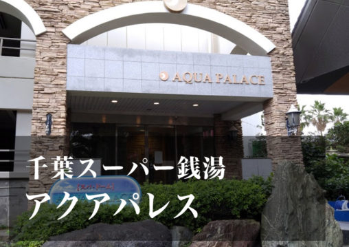 スーパー銭湯 千葉 勝浦ホテル三日月アクアパレス 日帰り温泉