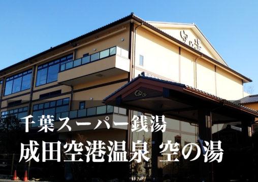 スーパー銭湯 千葉 成田空港温泉空の湯 日帰り温泉