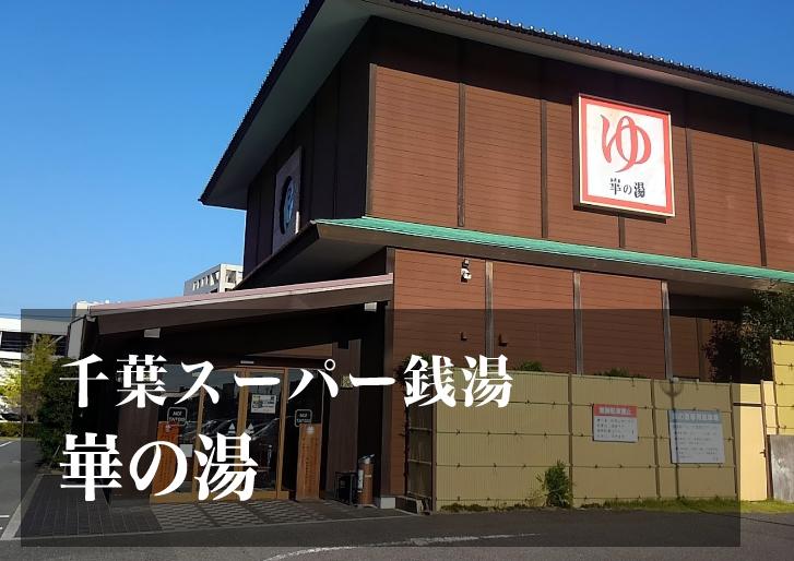 スーパー銭湯 千葉 崋の湯 日帰り温泉