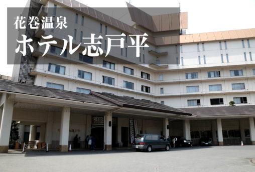 ホテル志戸平 花巻温泉 日帰り