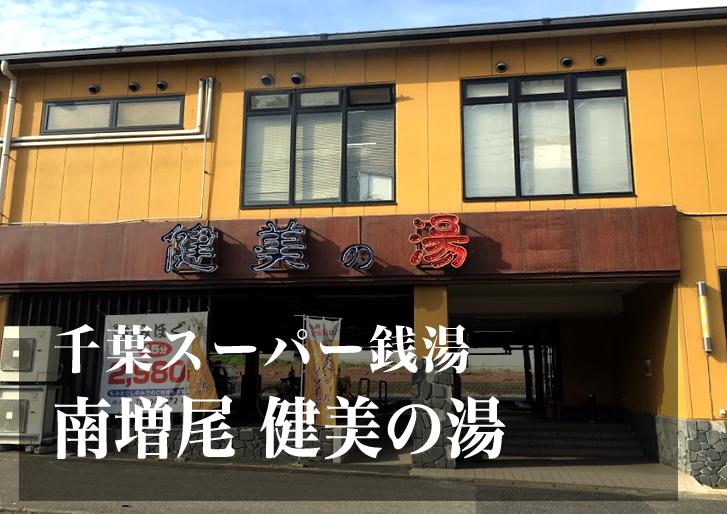 スーパー銭湯 千葉 南増尾健美の湯 日帰り温泉