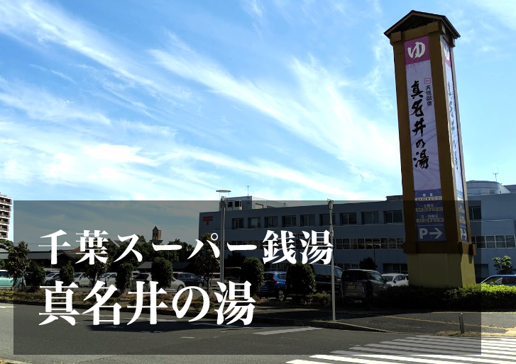 スーパー銭湯 千葉 真名井の湯千葉ニュータウン店 日帰り温泉