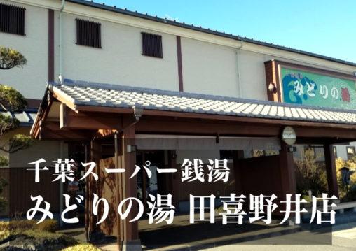 スーパー銭湯 千葉 みどりの湯田喜野井店 日帰り温泉