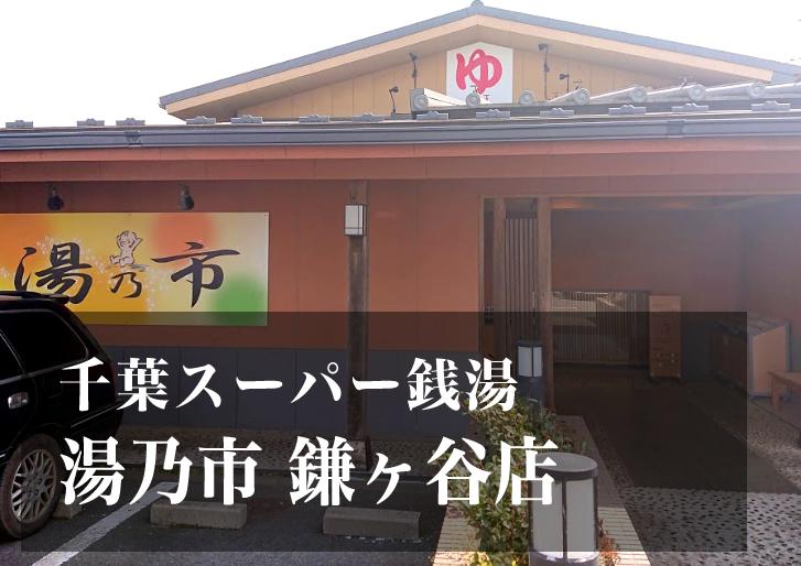 スーパー銭湯 千葉 湯乃市鎌ヶ谷店 日帰り温泉