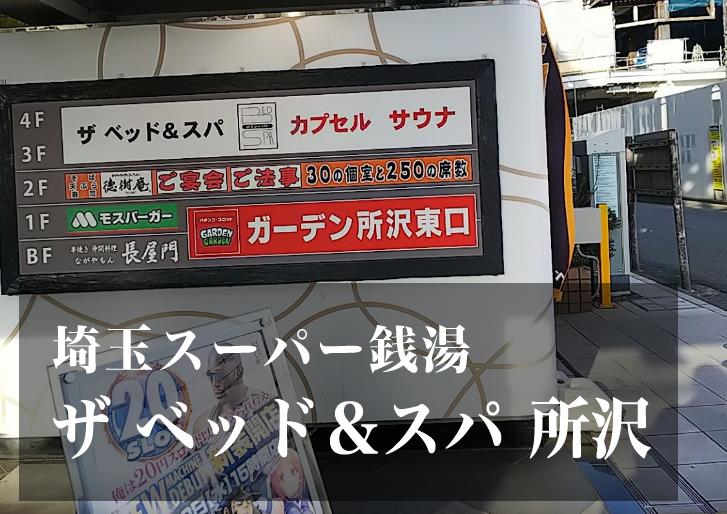 スーパー銭湯 埼玉 ザ・ベッド&スパ所沢 日帰り温泉