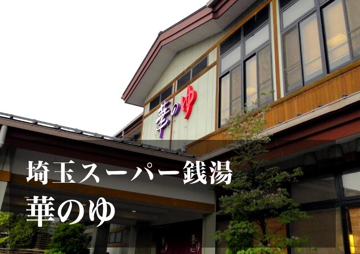 スーパー銭湯 埼玉 スーパー健康ランド華のゆ 日帰り温泉