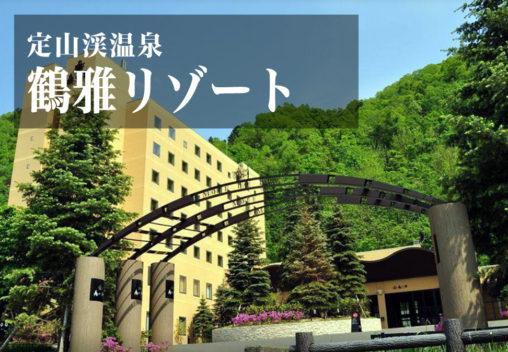 鶴雅リゾート 定山渓 日帰り温泉