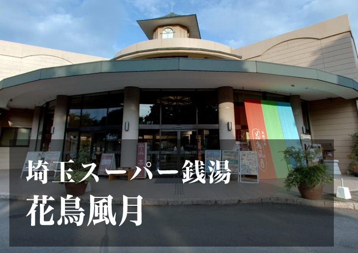 スーパー銭湯 埼玉 天然温泉花鳥風月 日帰り温泉