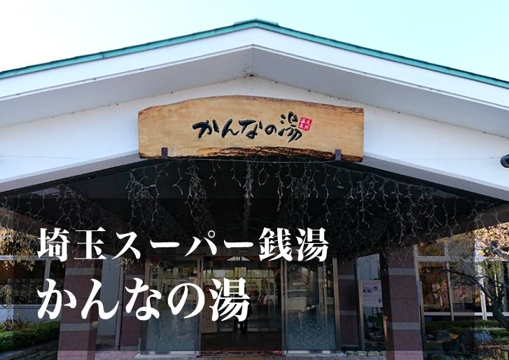 スーパー銭湯 埼玉 かんなの湯(埼玉県神川町) 日帰り温泉