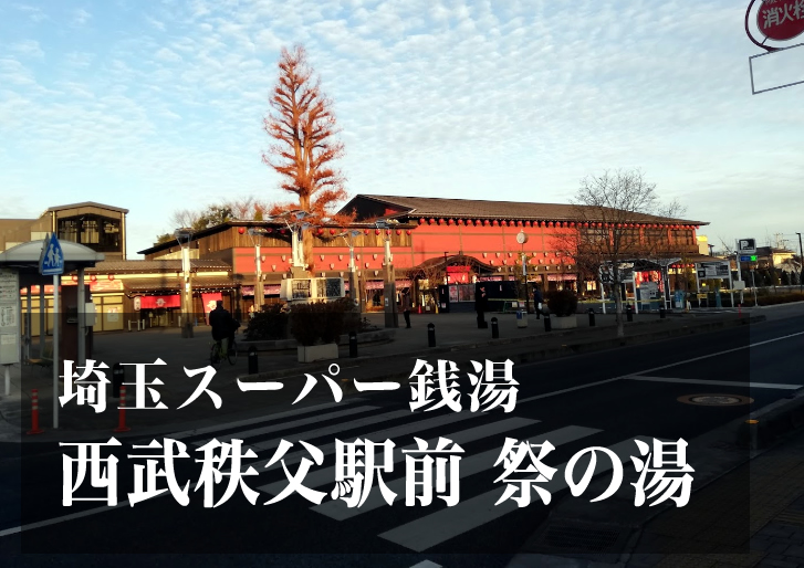 スーパー銭湯 埼玉 西武秩父駅前温泉祭の湯 日帰り温泉