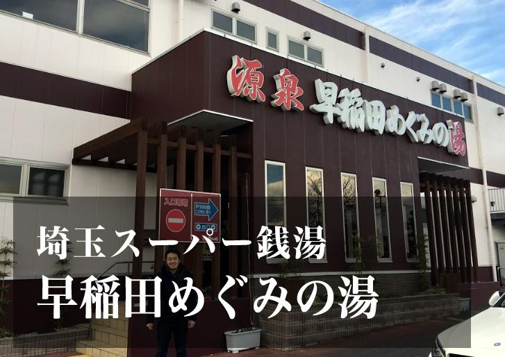 スーパー銭湯 埼玉 早稲田天然温泉めぐみの湯 日帰り温泉