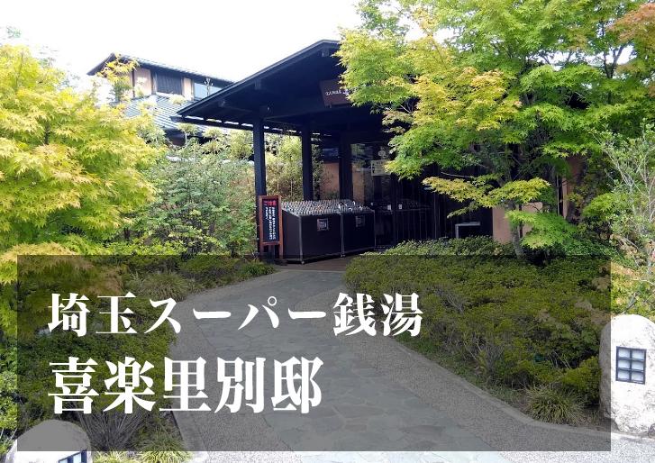 スーパー銭湯 埼玉 宮沢湖温泉喜楽里別邸 日帰り温泉