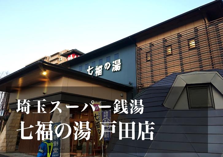 スーパー銭湯 埼玉 七福の湯戸田店 日帰り温泉