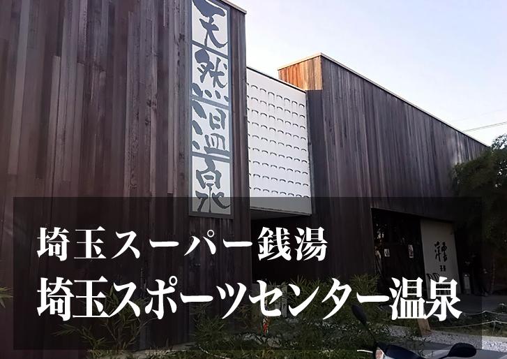スーパー銭湯 埼玉 埼玉スポーツセンター天然温泉 日帰り温泉