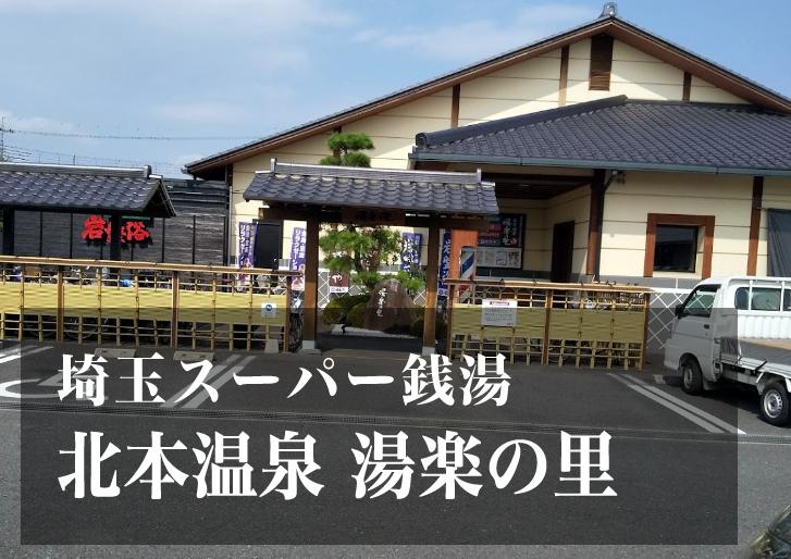 スーパー銭湯 埼玉 北本温泉湯楽の里 日帰り温泉