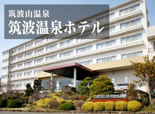 筑波温泉ホテル 筑波山 日帰り温泉
