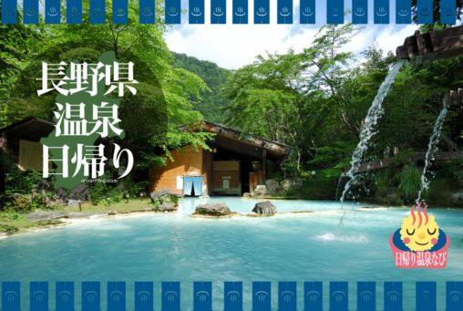 長野県 日帰り 温泉 銭湯