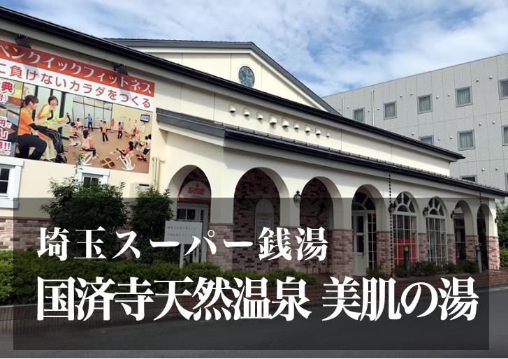 スーパー銭湯 埼玉 国済寺天然温泉美肌の湯 日帰り温泉
