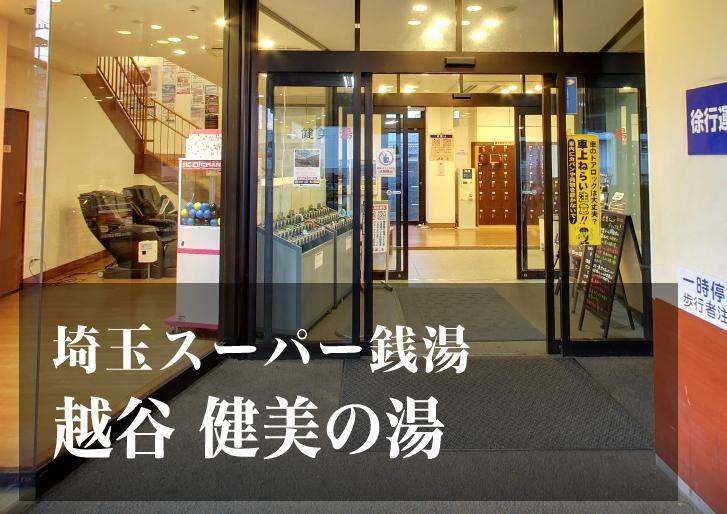 スーパー銭湯 埼玉 越谷健美の湯 日帰り温泉