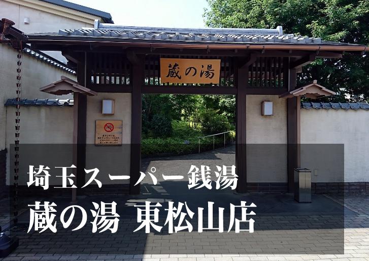 スーパー銭湯 埼玉 蔵の湯東松山店 日帰り温泉