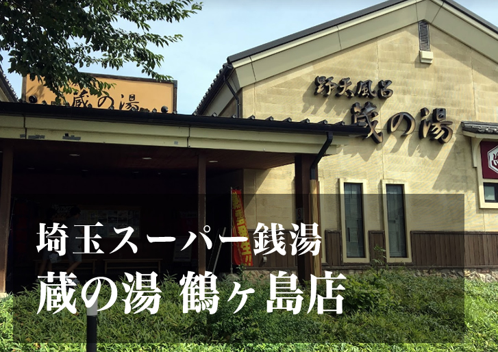 スーパー銭湯 埼玉 蔵の湯鶴ヶ島店 日帰り温泉