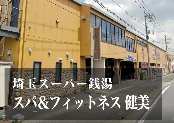 スーパー銭湯 埼玉 スパ&フィットネス健美 日帰り温泉