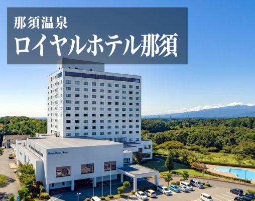 ロイヤルホテル那須 那須 日帰り温泉